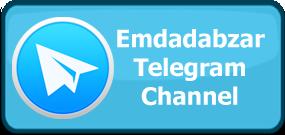 کانال تلگرام امداد ابزار